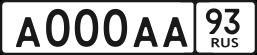 Номера для автомобилей без флага