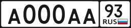 Номера для автомобилей