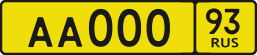 Номера для перевозки пасажиров