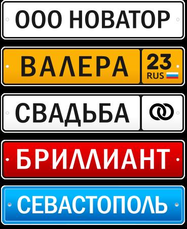 Сувенирные номера в Краснодаре